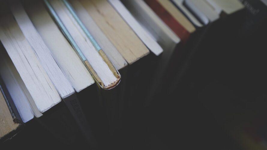 経営に関するおすすめ本29選(初心者~中級者向け)
