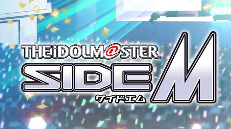 「アイドルマスターSideM GROWING STARS」アイマス新作アプリタイトル発表